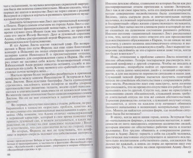 Ein Text in kyrillischer Schrift