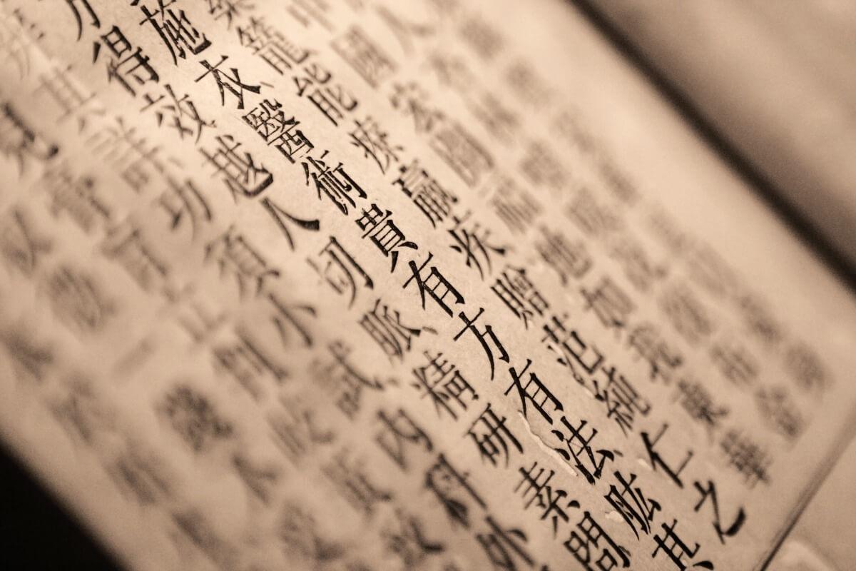 chinesische-schrift-schriftzeichen-und-alphabet